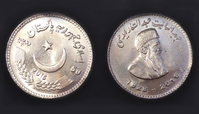 Front and back sides of commemorative coins issued on 31 March 2017 by State Bank of Pakistan Pic GEO