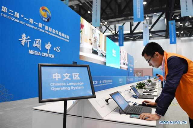 Beijing Set to Hold 2nd Belt and Road Forum for Int'l Cooperation From 25-27 April