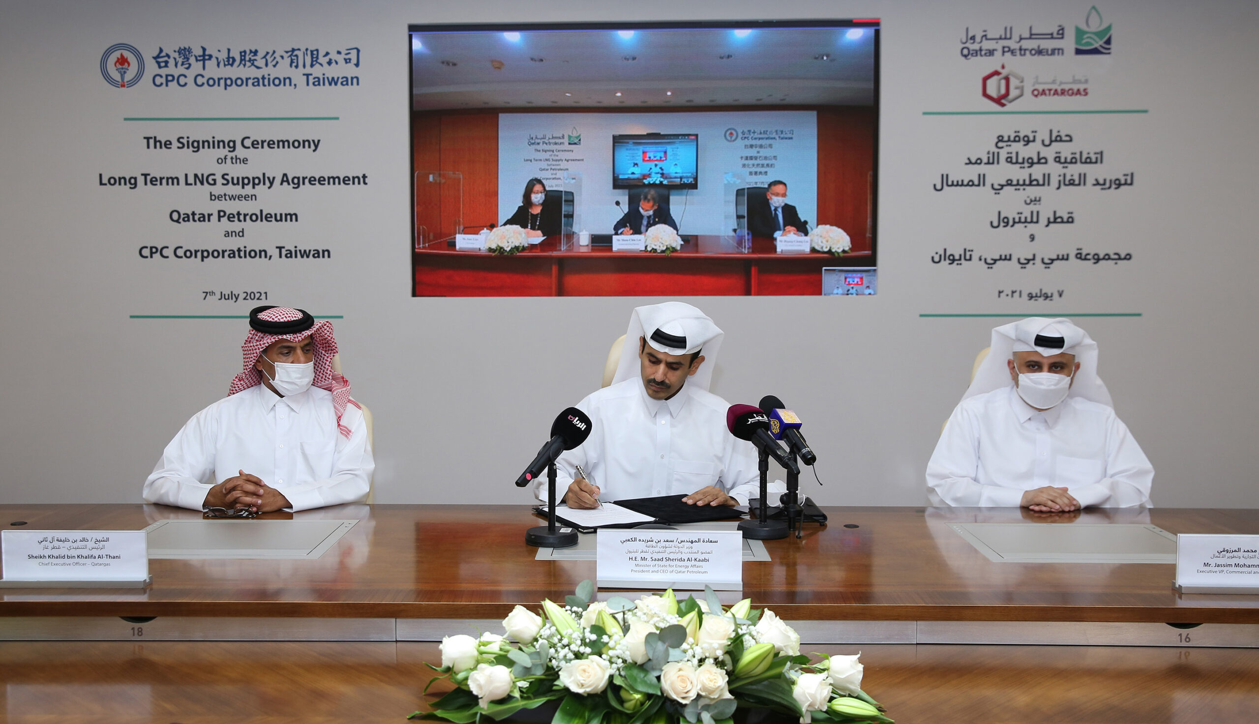 Qatar Petroleum-CPC Corp. (Taiwan) Signs A 15-year SPA To Supply 1.25 MTPA of LNG
